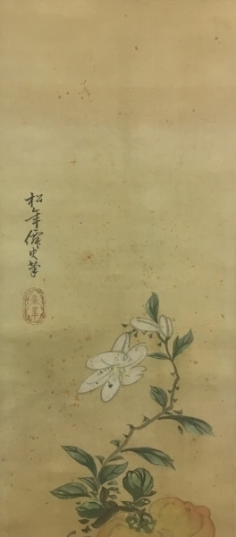 鈴木松年の画像 p1_13